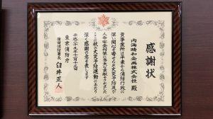 東京消防庁より送られた火災予防運動への感謝状